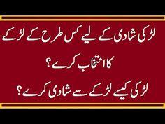 Larki Shadi kay liye kis trah k larkay ka Intekhab kare - لڑکی کیسے لڑکے...