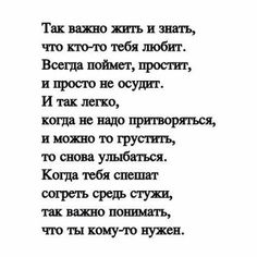 VK is the largest European social network with more than 100 million active users. Text Quotes, Poem Quotes, Life Quotes, The Words, Cool Words, Meaningful Quotes About Life, Russian Quotes, Romantic Poems, Destin
