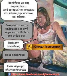 Funny Greek Quotes, Funny Quotes, Cat Reading, Funny Phrases, Real Friends, Funny Faces, Super Cars, Funny Pictures, Jokes