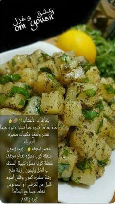 Arabian Food, Healthy Snacks, Healthy Recipes, Cookout Food, Food Garnishes, Food Menu, International Recipes, Food Dishes, Salad Recipes