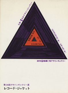 Japanese Poster: Record Jacket Exhibition. Shigeo Fukuda. 1973