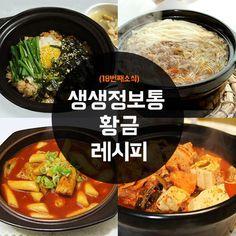 김치볶음밥, 뚝배기불고기, 국물떡볶이, 김치찌개...흔한 음식인데 유난히 맛있는 대박집들의 레시피!혼자만 알고픈 황금비율을 알랴줌!