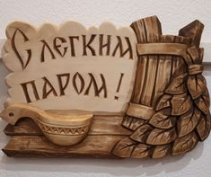"Ручная резьба по дереву ""С легким паром 5"" – купить на Ярмарке Мастеров – KP06YRU   Вывески, Москва Wood Carving, Woodworking Plans, Frame, Home Decor, Picture Frame, Wood Carvings, Decoration Home, Room Decor, Woodworking Projects"