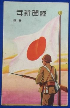 1930's Japanese New Year Greeting Postcard : Art of Soldier & Sun Flag / vintage antique old military war art card / historic history paper material Japan - Japan War Art