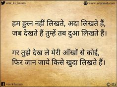Sufi Quotes, Poetry Quotes, Urdu Poetry, Classic Poems, Wedding Couple Photos, Hindi Shayari Love, True Feelings Quotes, Gulzar Quotes, Gujarati Quotes
