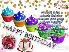 Lovely Happy Birthday Tamil Greetings Images With Pirantha Naal Kavithaigal For Whatsapp Share Birthday Wishes Poems, Late Happy Birthday Wishes, Romantic Birthday Wishes, Birthday Wish For Husband, Birthday Wishes And Images, Birthday Quotes For Best Friend, Happy Birthday Quotes, Birthday Quotes For Girlfriend, Tamil Greetings