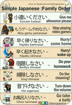 Japanese phrases for the family home!