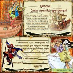 приглашение на детский праздник в пиратском стиле