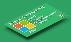 Введение в ASP.NET MVC. Урок 12. Отправка, обработка, и сохранение данны...