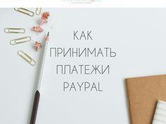 Как принимать платежи PayPal  в Украине