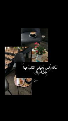 #تصميمي 💛:) #رايكم ؟! Love Quotes Wallpaper, Islamic Quotes Wallpaper, Bear Wallpaper, Iphone Wallpaper, Arabic Funny, Funny Arabic Quotes, Love Images, Love Photos, Photo Quotes