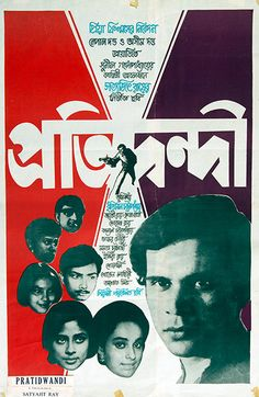 A poster for the Indian film Pratidwandi (The Adversary), 1970, directed by Satyajit Ray.