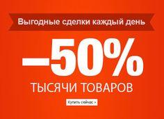 КИТАЙ В ПОМОЩЬ AliExspress: Самые продаваемые и самые популярные товары на…