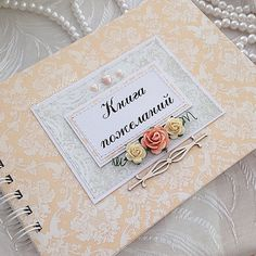 Книга пожеланий для персиковой свадьбы
