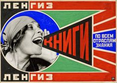 Alexander Rodchenko: Constructivism Books (The Advertisement Poster for the Lengiz Publishing House) (1924)