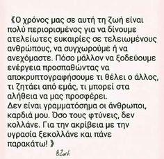 Αντε γεια λοιπόν! Relationship Quotes, Life Quotes, Teaching Humor, Big Words, Greek Quotes, Sad Love, Funny Posts, Picture Quotes, Best Quotes