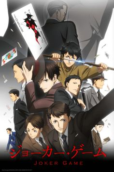 "Crunchyroll - Crunchyroll Adds ""JOKER GAME"" And ""KAGEWANI ~II~"" To Spring Lineup"