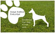 Επαγγελματικές Κάρτες για Pet Shop & Ιατρεία Ζώων - Business Cards for Pet Shop Animals, Animales, Animaux, Animal, Animais