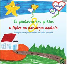 Ενδοσχολική βία - bullying Stop Bulling, Greek Language, Anti Bullying, Lets Do It, Social Skills, Audio Books, Fairy Tales, My Books, Kindergarten