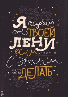 Ideas For Quotes Motivational Study Motivation Soul Quotes, New Quotes, Quotes To Live By, Motivational Quotes, Funny Quotes, Inspirational Quotes, The Words, Russian Quotes, Life Poster
