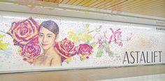 13万枚のシールで制作 アスタリフトのアート広告 | 販促会議デジタル版