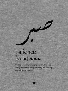 Quran Quotes, Wisdom Quotes, Words Quotes, Quotes To Live By, Life Quotes, Sayings, Peace Quotes, The Words, Islamic Inspirational Quotes