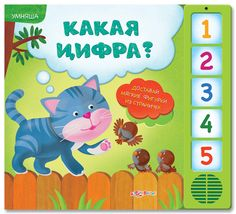 Какая цифра? До чего же интересно изучать цифры вместе с забавными жителями фермы и их детками! Посчитай, сколько котят спряталось на клумбе, а крольчат – на грядке? Слушай стихи, вынимай из страничек мягкие фигурки с цифрами и играй с ними.