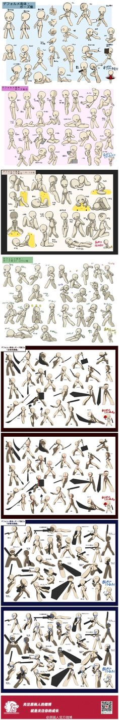 [Up] all kinds of Q version posture posture, normal -R18- battle - from the original painting people near ... official microblogging - Twitter
