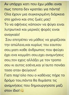 My Life Quotes, Love Quotes, Inspirational Quotes, Graffiti Quotes, Greek Words, Greek Quotes, Love Words, Quote Of The Day, Lyrics