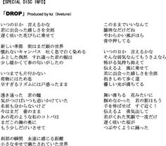 DROP Lyrics by Alice☆Clara (=ClariS )