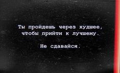 Russian Quotes, Meant To Be, Poems, Medicine, Sad, Cards Against Humanity, Motivation, Think, Life