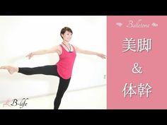 ブレない「体幹」の作り方! 美脚にも効果的なバレトンエクササイズ☆ - YouTube