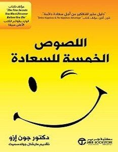 تحميل كتاب اللصوص الخمسة للسعادة Pdf جون إزو إزو السعادة هي الحالة الطبيعية للإنسان إلا أن هناك خمس لصوص تسلب منا ال Arabic Books Pdf Books Download Pdf Books