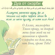 О Аллах, милосердия Твоего прошу, не доверяй меня душе моей ни на мгновение и приведи в порядок все дела мои, нет Бога, кроме Тебя! Аллахумма, рахматакя арджу, фа ля такильни иля нафси тарфата 'айнин ва аслих ли ша'ни кулляху, ля иляха илля Анта! #аллах #дуа #ислам Islam Religion, Muslim Quotes, Faith In God, Hadith, My Father, Allah, Motivation, My Love, Memes