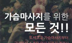 아사이 레이카의 겟잇뷰티 가슴마사지, 짝가슴 교정 : 네이버 블로그 Seulgi, Personality, Health Fitness, Workout, Movies, Movie Posters, Yuri, Diet, Films