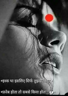I love mera billu maun Secret Love Quotes, Love Smile Quotes, Love Quotes In Hindi, Bio Quotes, Diary Quotes, Crush Quotes, Romantic Shayari, Romantic Quotes, Romantic Gif