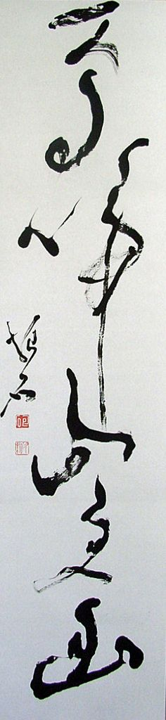"Hisamatsu Shinichi 久松真一 The inscription, by the Chinese poet Wang An-shi means ""with the cry of a bird -- the serenity of the mountains deepens. Japanese Painting, Japanese Art, Rune Symbols, Tinta China, Japanese Calligraphy, Zen Art, People Art, Ink Painting, Woodblock Print"