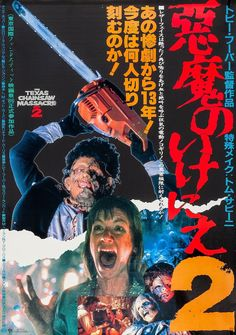 The Texas Chainsaw Massacre 2 - poster - Japan - Tobe Hooper Texas Chainsaw Massacre, Horror Movie Posters, Horror Films, Cult Movies, Scary Movies, Japanese Horror Movies, Friday Jr, Best Movie Posters, Japanese Poster