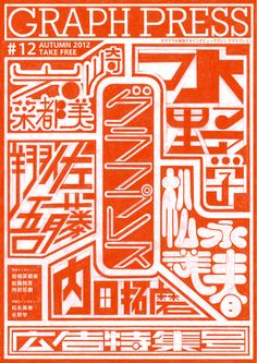 Great cover for the Japanese mag Graph Press - autumn Great colour. Love the way they played with the typography. Japanese Typography, Cool Typography, Typography Poster, Graphic Design Typography, Japanese Graphic Design, Vintage Graphic Design, Psychedelic Art, Word Design, Design Web