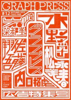 Japanese Magazine Cover: Graph Press. Shogo Sato.... | Gurafiku: Japanese Graphic Design