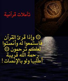 تأملات قرآنية Cool Words Islamic Quotes Muslim Photos