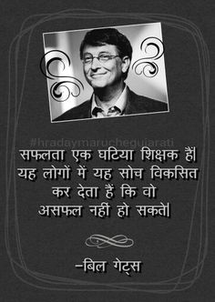 Bil gets hindi quote