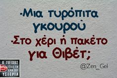 . Greek Memes, Funny Greek Quotes, Funny Memes, Jokes, Hilarious Quotes, Bring Me To Life, Try Not To Laugh, All Quotes, Photo Quotes