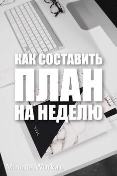 Read Later, Life Plan, Blog Planner, Study Motivation, Self Development, Time Management, Learn English, Self Improvement, Planner Stickers
