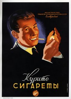 """""""Smoke cigarettes."""" Because production was controlled by the state, advertising a specific brand was unnecessary."""
