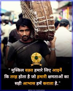 Motivational Thoughts In Hindi, Best Positive Quotes, Motivational Quotes For Life, Hindi Quotes, Positive Thoughts, Success Quotes, Life Quotes, People Change Quotes, Chinese Martial Arts