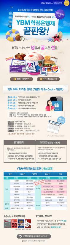 [학점은행] 2012년 2학기 5기 수강생 모집 (양지선)