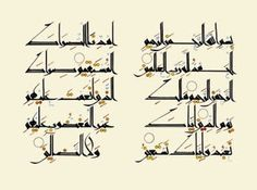 Al Fatihah . Arabic Calligraphy Design, Islamic Calligraphy, Caligraphy, Songhai Empire, Ancient Scripts, World View, Paper Cards, Floral Motif, Words