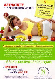 Τεστ μεταβολισμού Για να υπάρξει βελτίωση τόσο στην υγεία όσο και στην αισθητική εικόνα είναι σημαντικό να γνωρίζουμε από την αρχή το ιατρικό και διατροφικό ιστορικό μέσα από μια τεκμηριωμένη διάγνωση. Έτσι κάθε νέο μέλος των Κέντρων Μεσογειακής Δίαιτας- Mediterranean Diet Center υποβάλλεται σε έλεγχο ανάλυσης οργανισμού με το πρωτοποριακό τεστ μεταβολισμού το οποίο ανιχνεύει και καταγράφει με ακρίβεια στοιχεία του οργανισμού