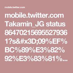mobile.twitter.com Takamin_JG status 864702156955279361?s=09%EF%BC%89%E3%82%92%E3%83%81%E3%82%A7%E3%83%83%E3%82%AF